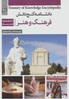 دانشنامه گنج دانش (فرهنگ و هنر:دانشنامه مدرسه)