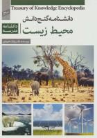 دانشنامه گنج دانش (محیط زیست:دانشنامه مدرسه)