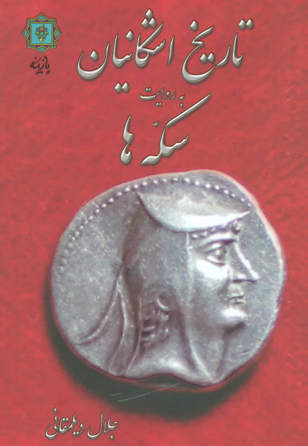 تاریخ اشکانیان به روایت سکه ها (گلاسه)