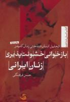 بازخوانی خشونت پذیری زنان ایرانی:تحلیل انسان شناختی رمان کلیدر (انسان شناخت15)