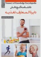 دانشنامه گنج دانش (دایره المعارف تغذیه)