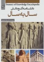 دانشنامه گنج دانش (سال به سال)