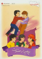 بهداشت روان نوجوانان 3:پرهیز از خشونت (کتاب های سفید)
