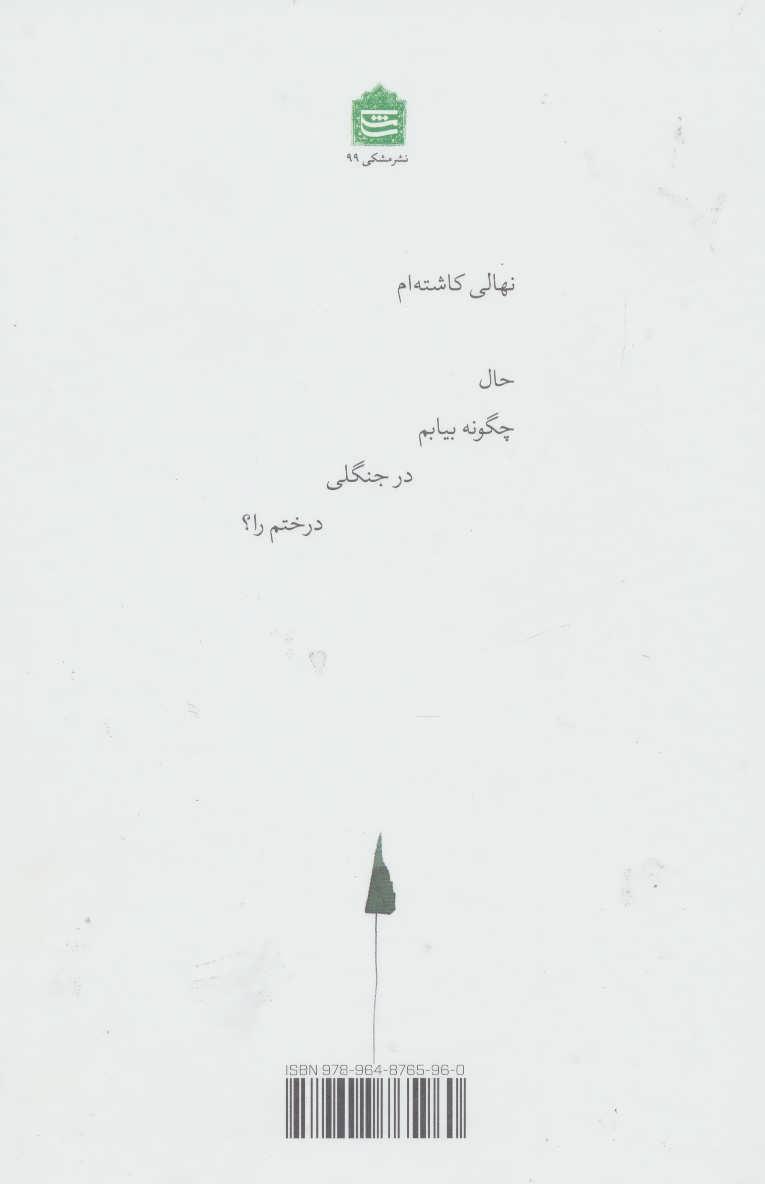 برگهای وجود (دفتر شعر)