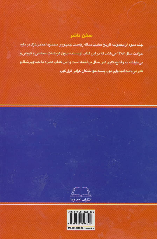 تاریخ هشت ساله ریاست جمهوری محمود احمدی نژاد 3 (حوادث سال 1386)