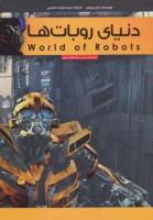 دنیای روبات ها (گلاسه)