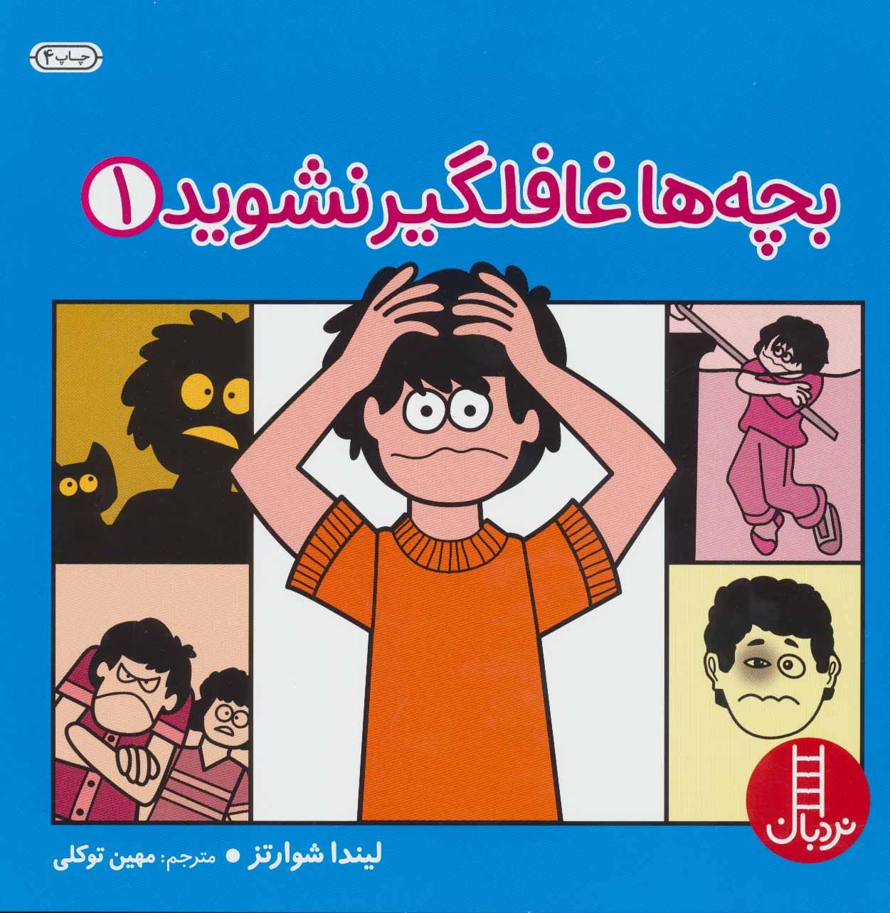 بچه ها غافلگیر نشوید 1 (کتاب های سفید)