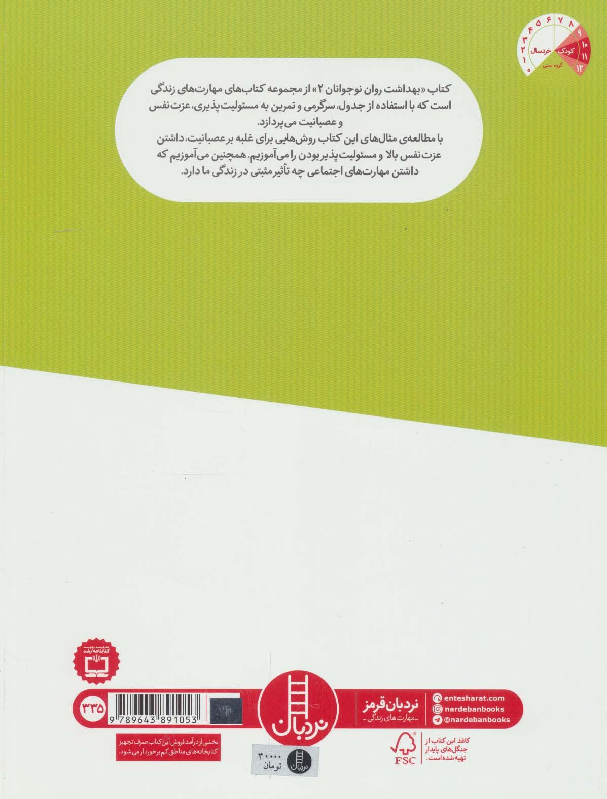 بهداشت روان نوجوانان 2 (مسئولیت پذیری،کنترل عصبانیت،عزت نفس،فشار همسالان)