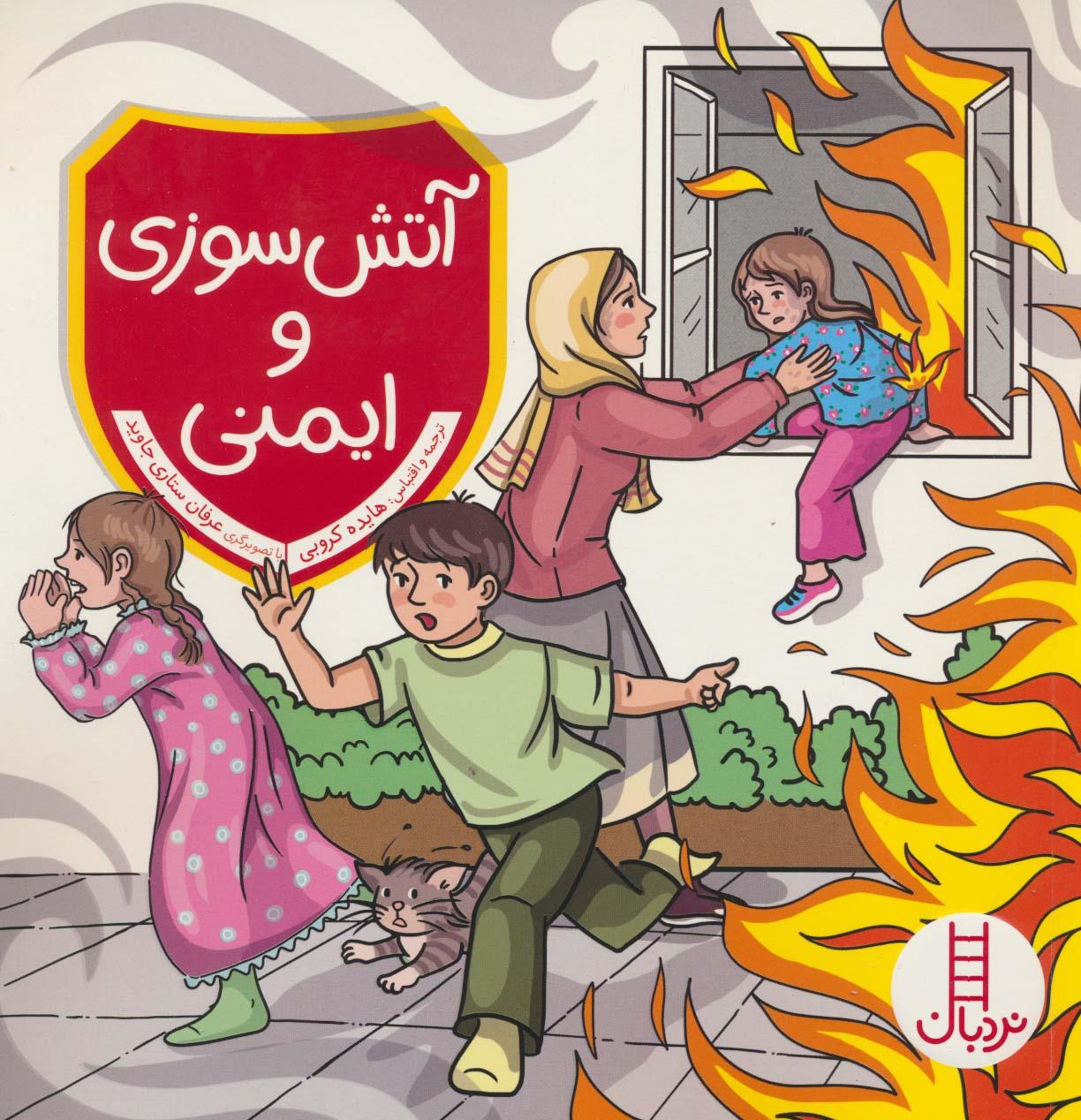 آتش سوزی و ایمنی (کتاب های سفید)