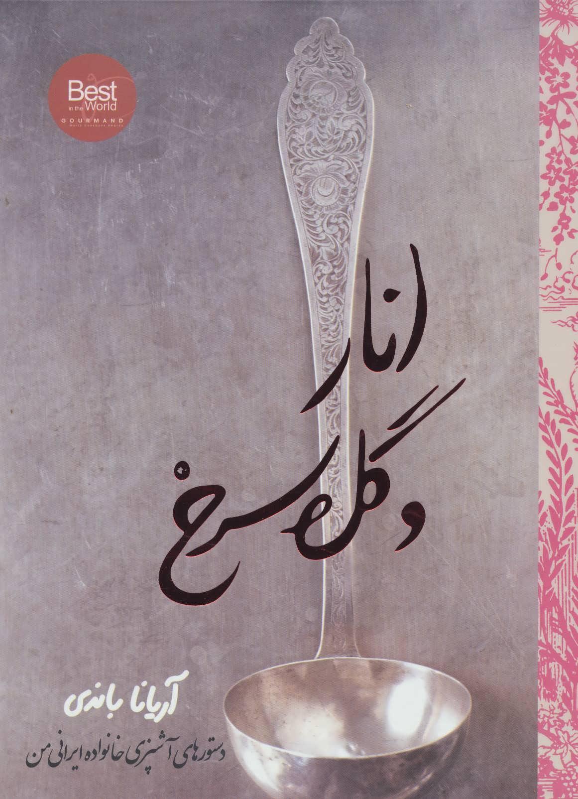انار و گل سرخ (دستورهای آشپزی خانواده ایرانی من)،(گلاسه)