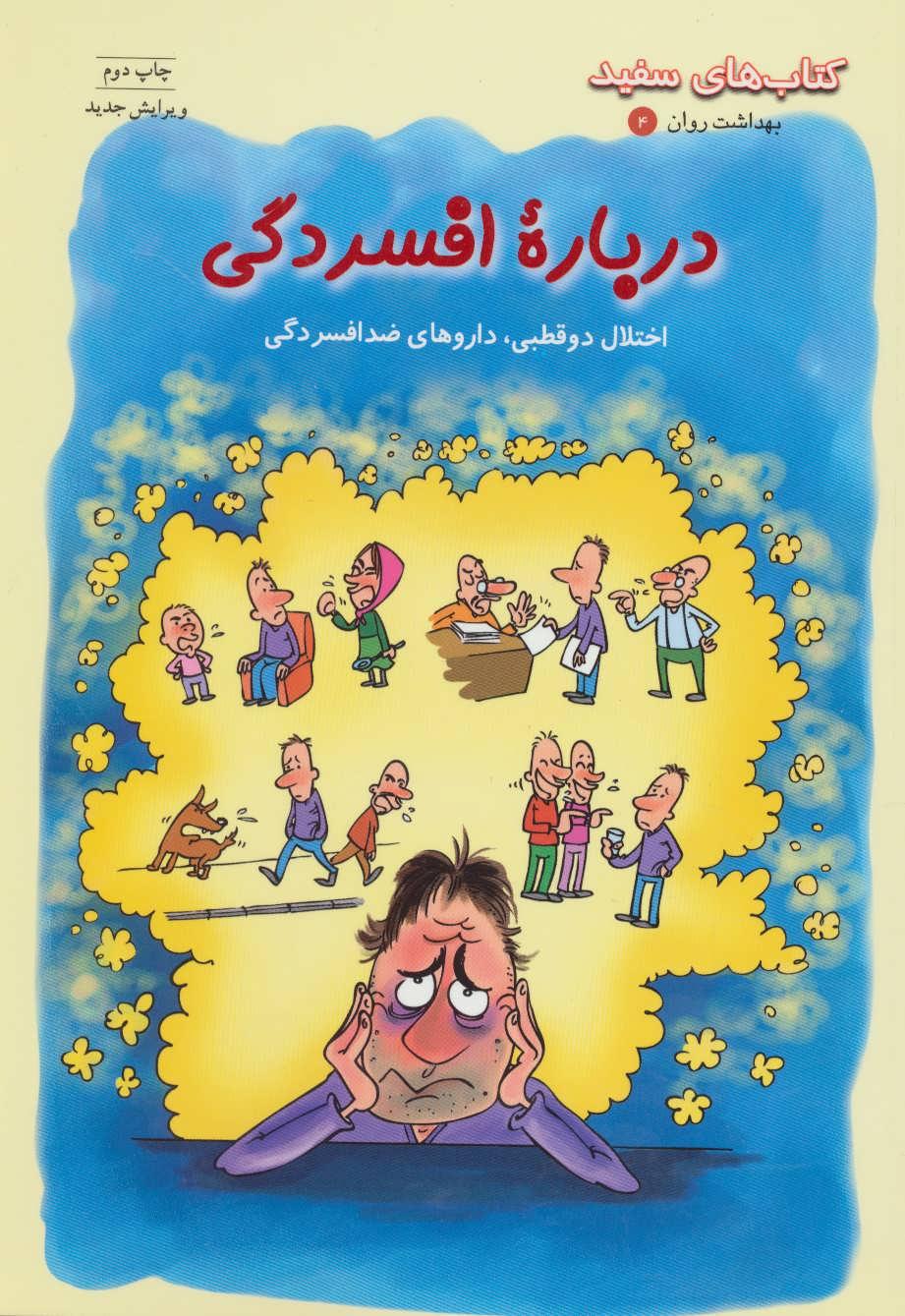 بهداشت روان 4:درباره افسردگی (اختلال دو قطبی،داروهای ضد افسردگی)،(کتاب های سفید)