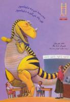 مدرسه می ره دایناسور چی یاد می گیره دایناسور (گلاسه)