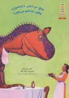 هیچ می دونی دایناسوره چطور غذاشو می خوره (گلاسه)