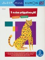 کاردستی های ساده 1 (کتاب کار کومن)،(گلاسه)