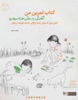 کتاب تمرین من:کتابی برای گسترش دامنه واژگان،کشف طبیعت و جهان (آموزش به روش مونته سوری)