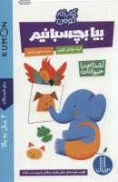 بیا بچسبانیم:آشنایی با حیوانات (کتاب کار کومن)،(گلاسه)