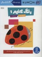 رنگ کنیم 1 (کتاب کار کومن)