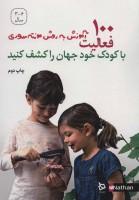100 فعالیت،با کودک خود جهان را کشف کنید (آموزش به روش مونته سوری)
