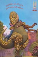 با این که من دایناسورم می خوام بگم دوست دارم (گلاسه)
