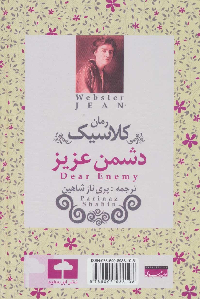 دشمن عزیز (رمان کلاسیک)