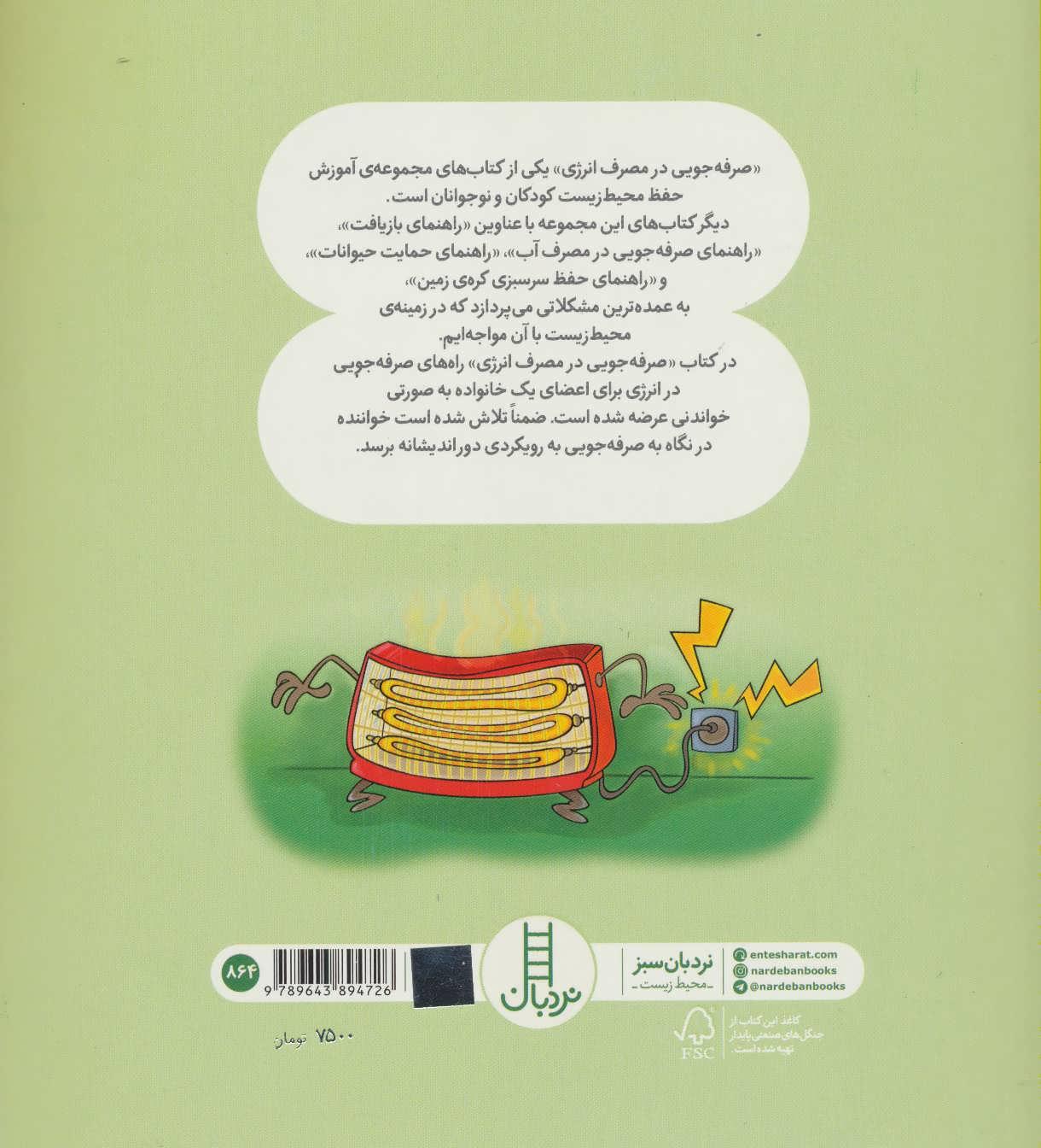 صرفه جویی در مصرف انرژی (بچه ها و حفظ محیط زیست49)،(گلاسه)