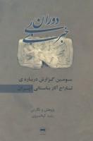 دوران بی خبری (سومین گزارش درباره ی تاراج آثار باستانی ایران)
