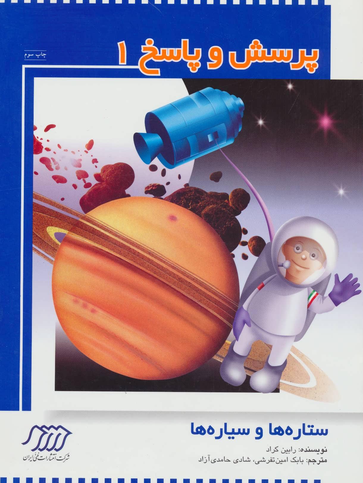 ستاره ها و سیاره ها (پرسش و پاسخ 1)،(گلاسه)