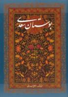 بوستان سعدی با مینیاتور (گلاسه،باقاب)