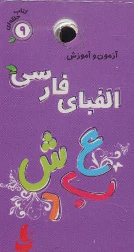 کتاب حلقه ای 9 (آزمون و آموزش الفبای فارسی)،(گلاسه)