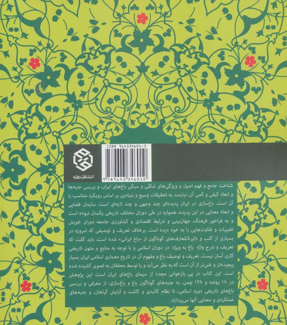 تاریخ باغ و باغ سازی در ایران