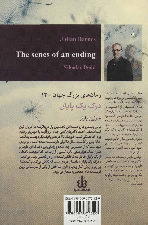 درک یک پایان (رمان های بزرگ جهان13)