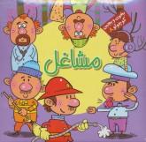 بخون و بچین کوچولو 8 (کتاب پازل مشاغل)،(2زبانه،گلاسه)