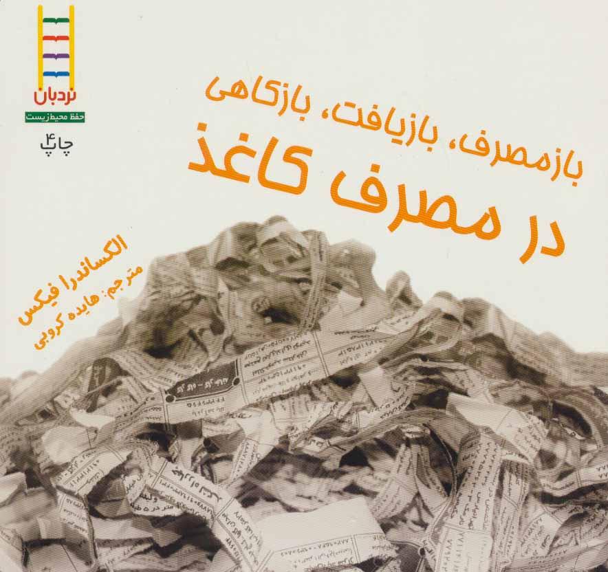 ازمصرف،بازیافت،بازکاهی در مصرف کاغذ (گلاسه)