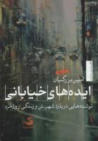 ایده های خیابانی؛نوشته هایی درباره شهر،تن و زندگی روزمره (انسان شناخت29)