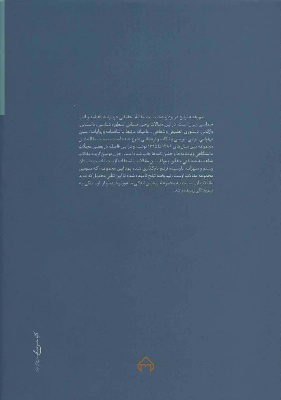 نیم پخته ترنج (بیست مقاله درباره شاهنامه و ادب حماسی ایران)