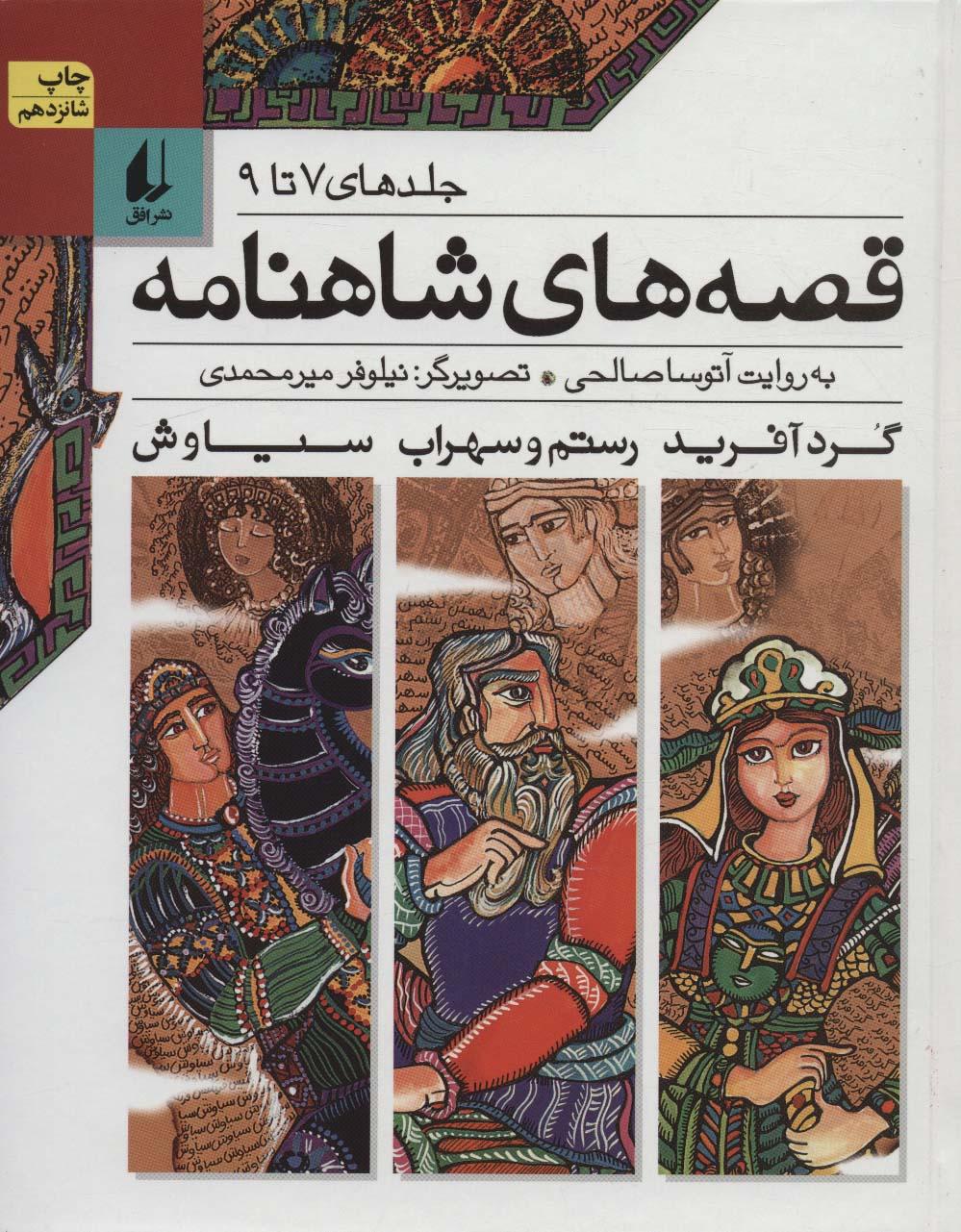 قصه های شاهنامه (جلدهای7تا9)