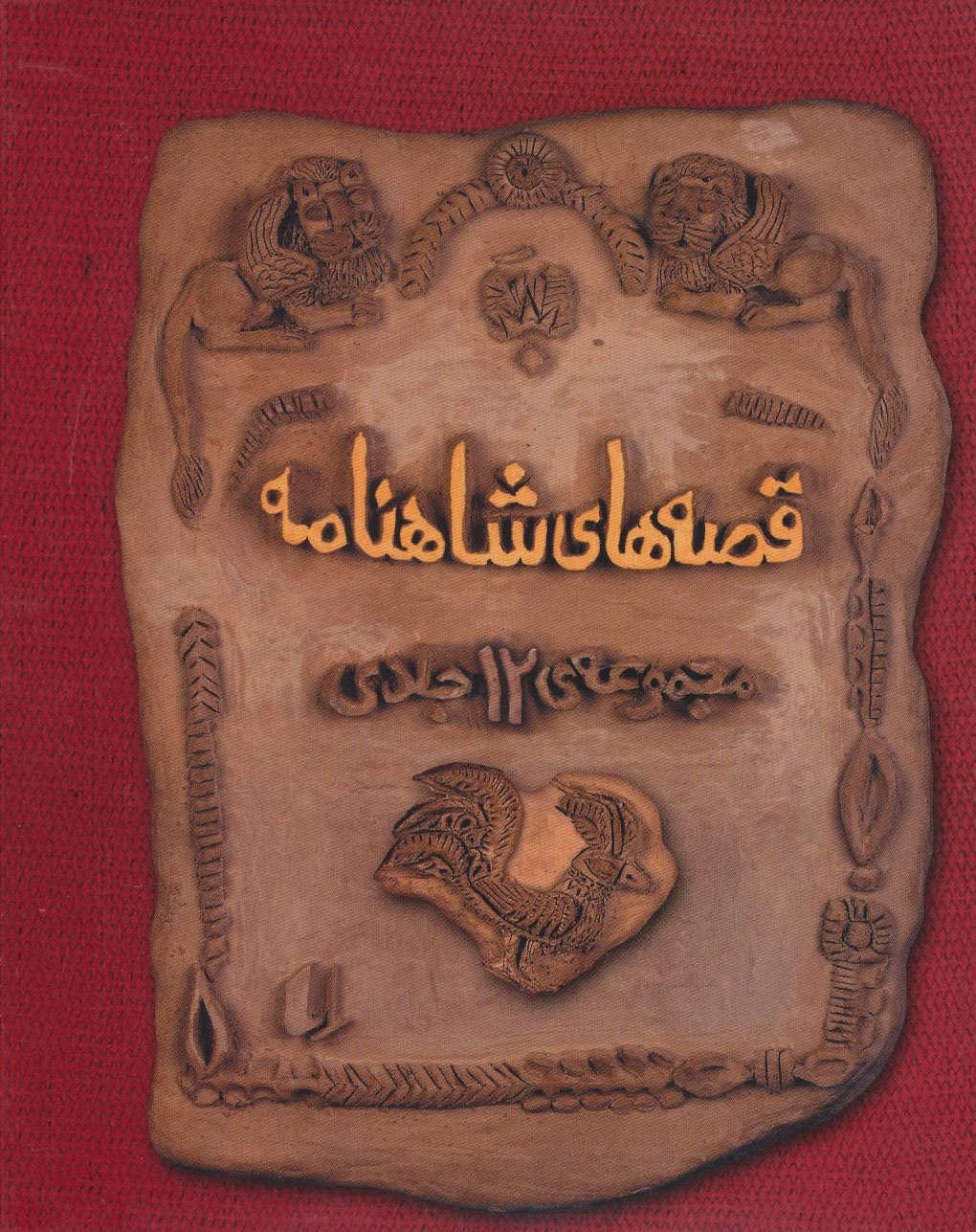 مجموعه قصه های شاهنامه (4جلدی،باقاب)