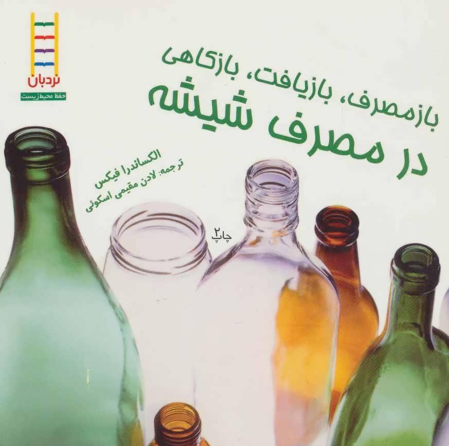 بازمصرف،بازیافت،بازکاهی در مصرف شیشه (گلاسه)