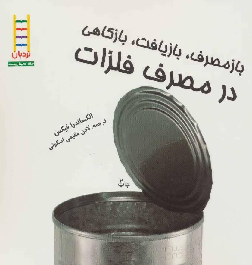 بازمصرف،بازیافت،بازکاهی در مصرف فلزات (گلاسه)