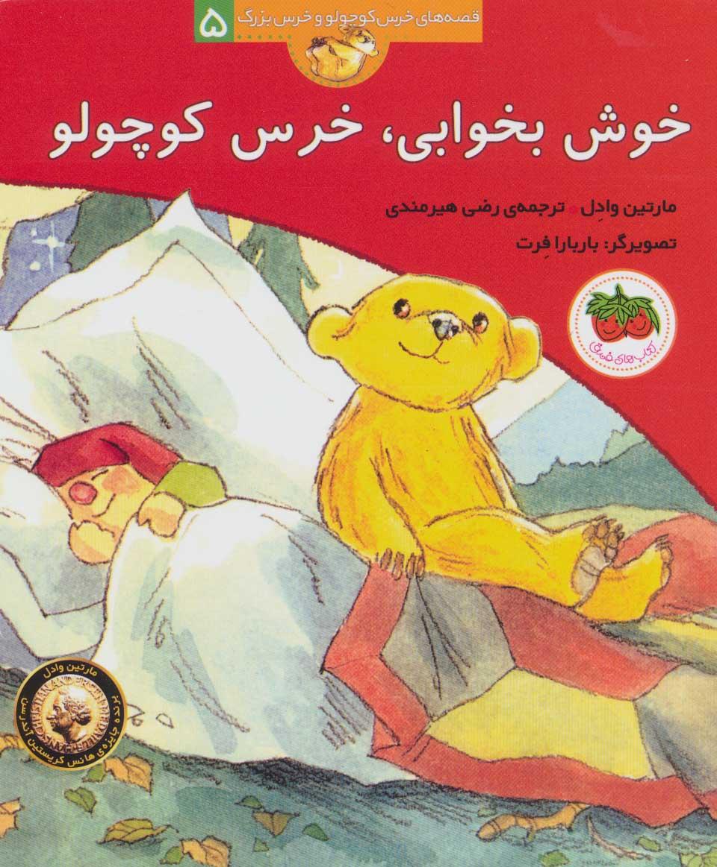 خوش بخوابی،خرس کوچولو (قصه های خرس کوچولو و خرس بزرگ 5)