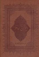 دیوان حافظ (گلاسه،باقاب،چرم)