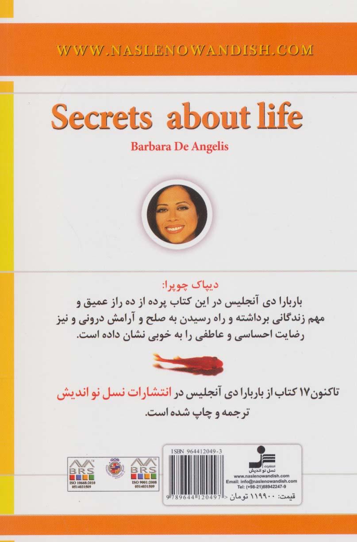 رازهایی درباره ی زندگی که هر فردی باید بداند