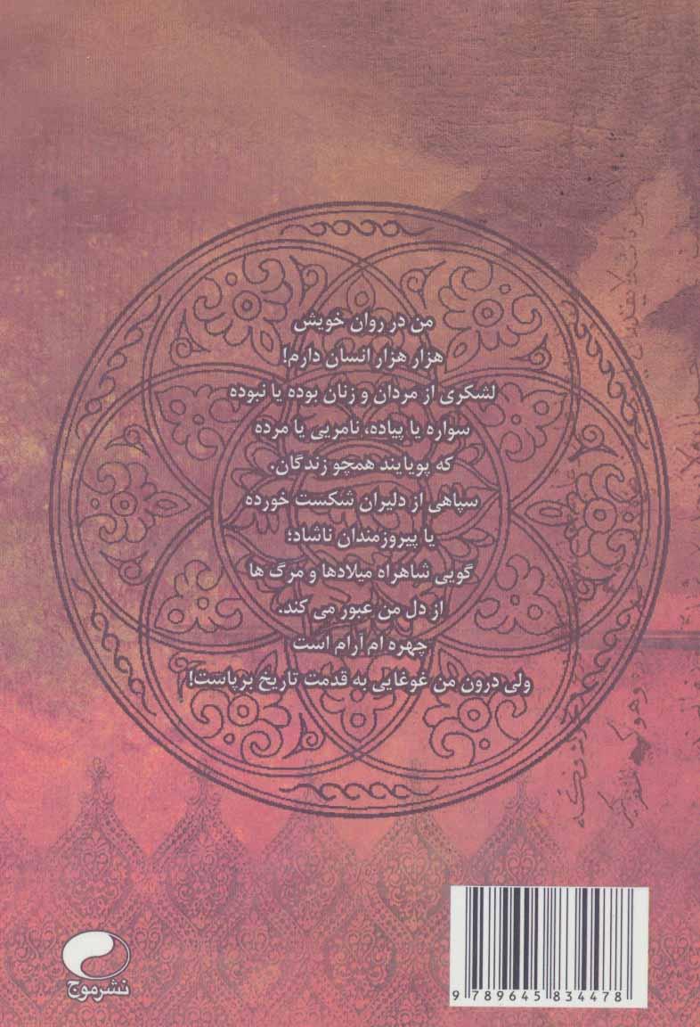 اشوزدنگهه 4 (خداوند،جهان،اندیشه:دست نوشته های شش هزار ساله ی اشوزدنگهه)