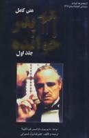 فیلمداستان 3 (پدرخوانده)،(2جلدی)