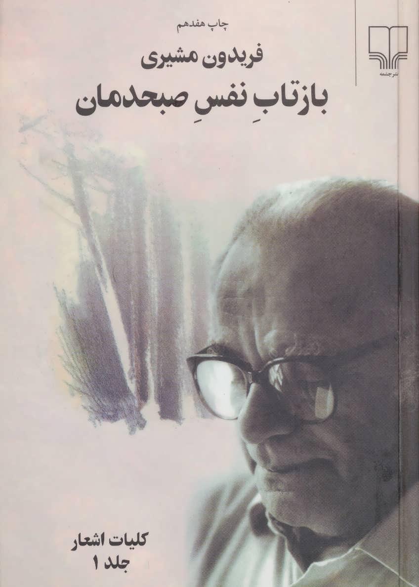 بازتاب نفس صبحدمان (کلیات اشعار)،(2جلدی)