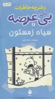دفترچه خاطرات یک بی عرضه 6 (سیاه زمستون)