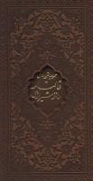 دیوان حافظ،فالنامه حافظ (باقاب،چرم،لیزری)