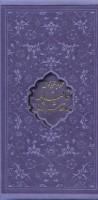 دیوان حافظ،فالنامه حافظ (4رنگ،باقاب،چرم،لیزری)