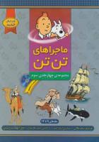 مجموعه ماجراهای تن تن 3 (جلدهای 9تا12)،همراه با سی دی کارتون (گلاسه)