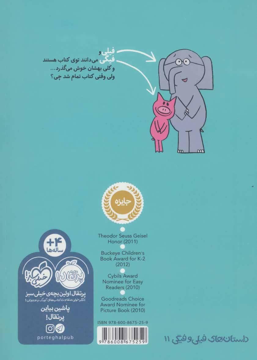 داستان های فیلی و فیگی11(ما توی کتابیم!)